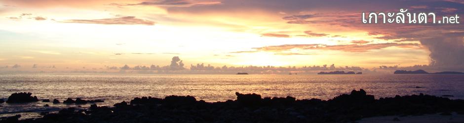 อาทิตย์ตก หาดพระเอ๊ะ หน้ารีสอร์ท Relax Bay Lanta